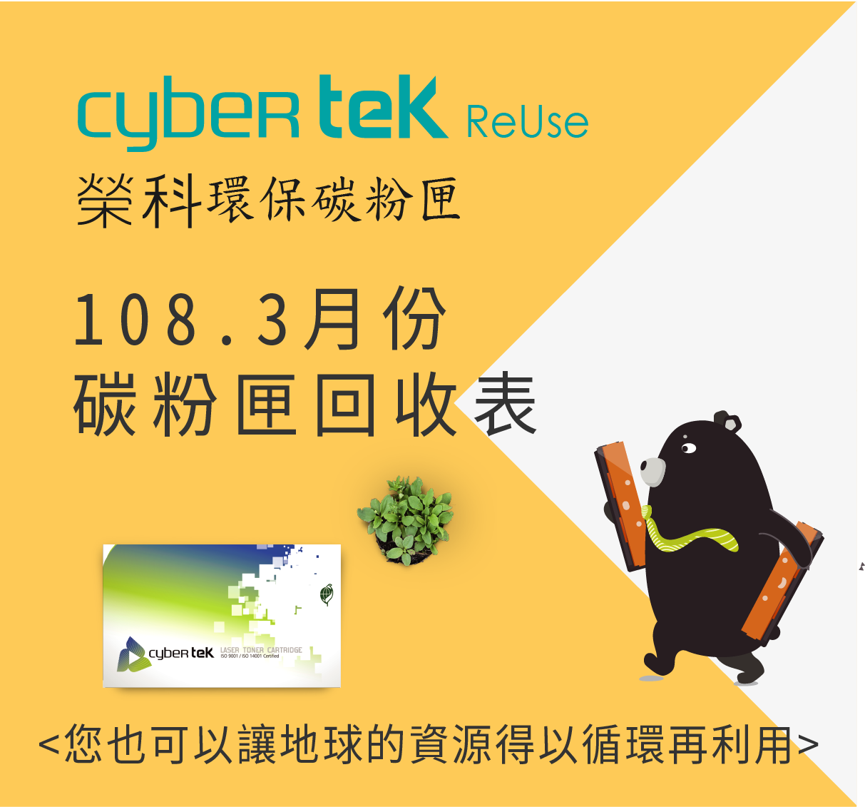 CyberTek榮科實業 108.3月碳粉空匣回收表