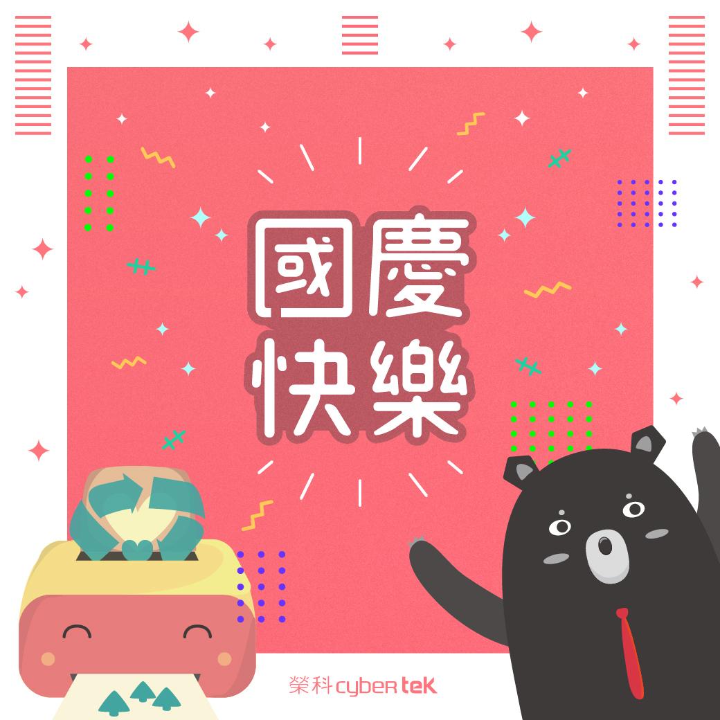 2019國慶連假-公告休4天